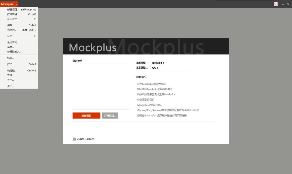 摩客mockplus(原型设计工具) 3.4.0.3 官方免费版
