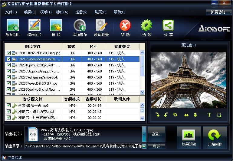 艾奇KTV电子相册制作软件风水视频教学图片