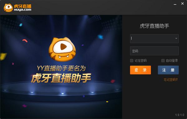 虎牙直播助手(原YY直播) 4.2.2.0 官方正式版