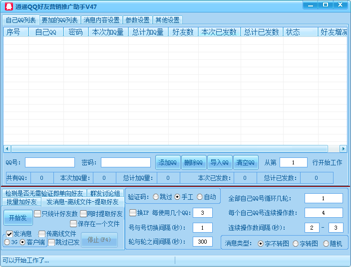 逍遥QQ好友营销推广助手 47 绿色免费版