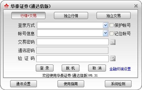 华泰证券通达信合一版 7.03 官方最新版