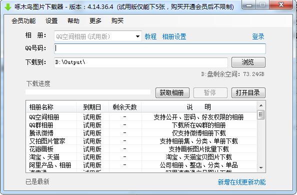 啄木鸟图片下载器 7.7.3.4 官方最新版