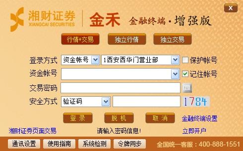 湘财证券金禾 10.33 增强版