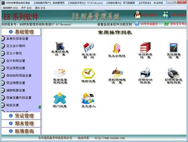 E8财务管理软件 7.83 官方正式版