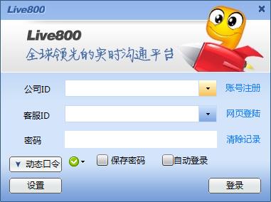 Live800在线客服系统 18.2.11.2 官方版
