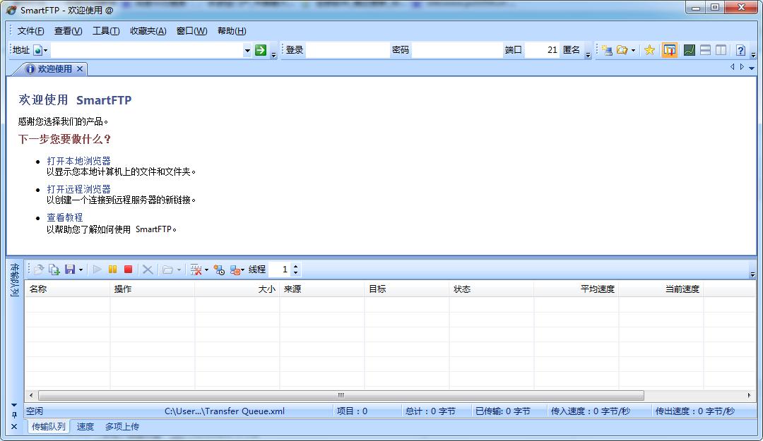 smartftp 9.0.2608.0 中文破解版