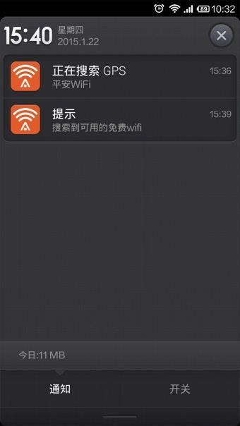 平安WiFi(3)