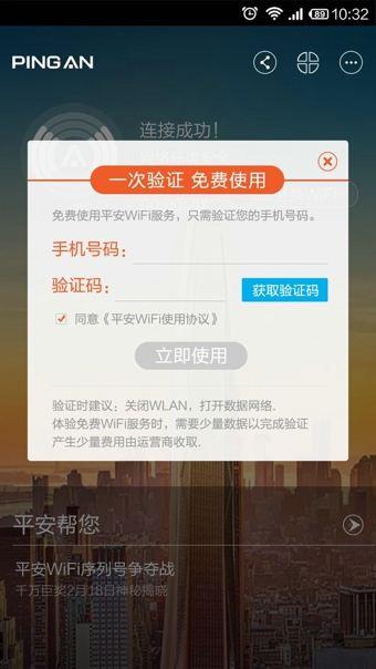 平安WiFi(1)
