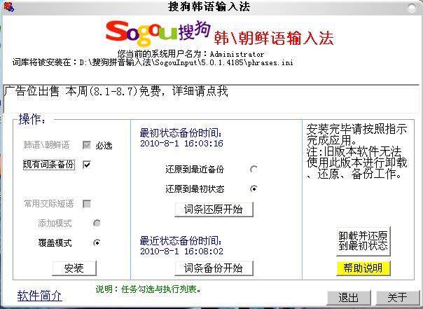 搜狗韩语输入法官方下载 搜狗韩语输入法 1.0 官方版