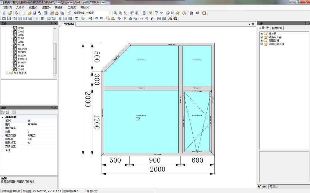 豪典门窗设计破解版|豪典门窗设计wincad