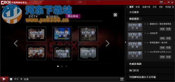 5+体育直播客户端(CBox央视直播) 4.4.0.0 官方正式版