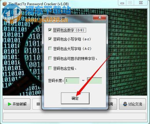 解压包密码破解 1.30 绿色免费版