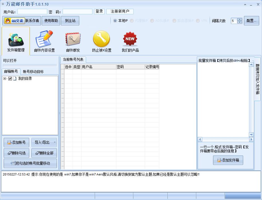 石青万能邮件助手 1.8.8.11 绿色免费版