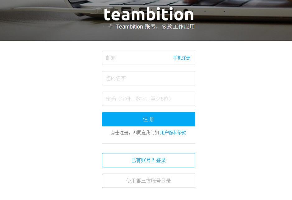 teambition(项目协作工具) 1.11.0.0 官方pc版