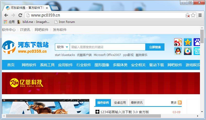 SRWare Iron 67.0.3500.0 中文版