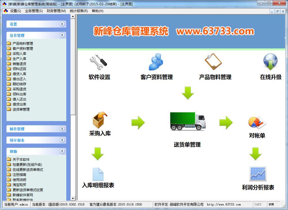 新峰仓库管理系统 2018.0710.5127 官方免费版