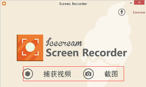 IceCream Screen Recorder屏幕录像软件 5.992 中文版