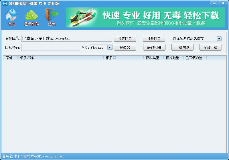 骨头QQ相册批量下载器 11.0 绿色免费版