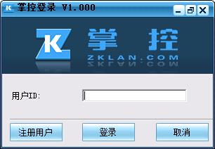 掌控局域网监控软件 1.422 官方免费版