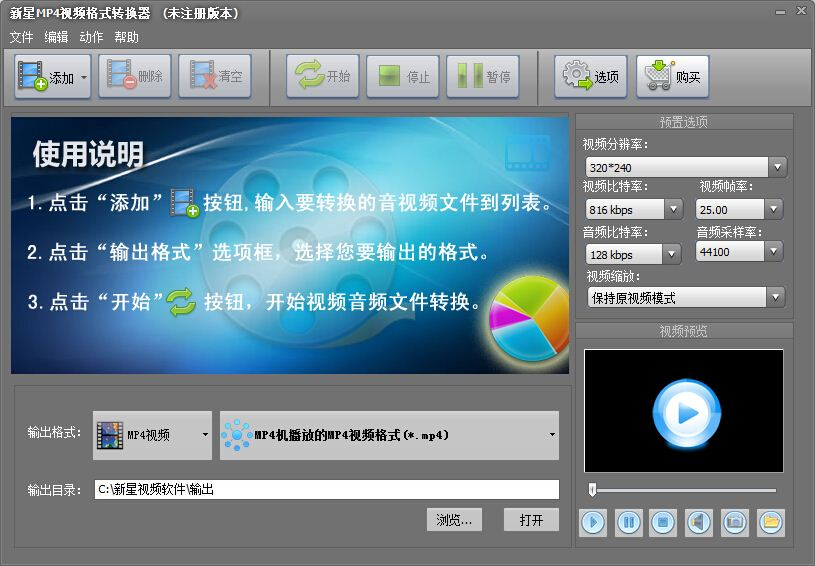 新星MP4视频格式转换器 8.4.0.0 免费版