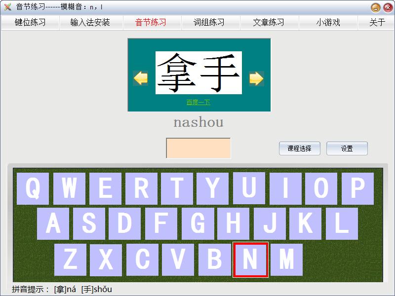 拼音打字小游戏等功能