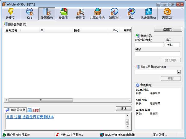 eMule(电驴) 0.50b 官方正式版