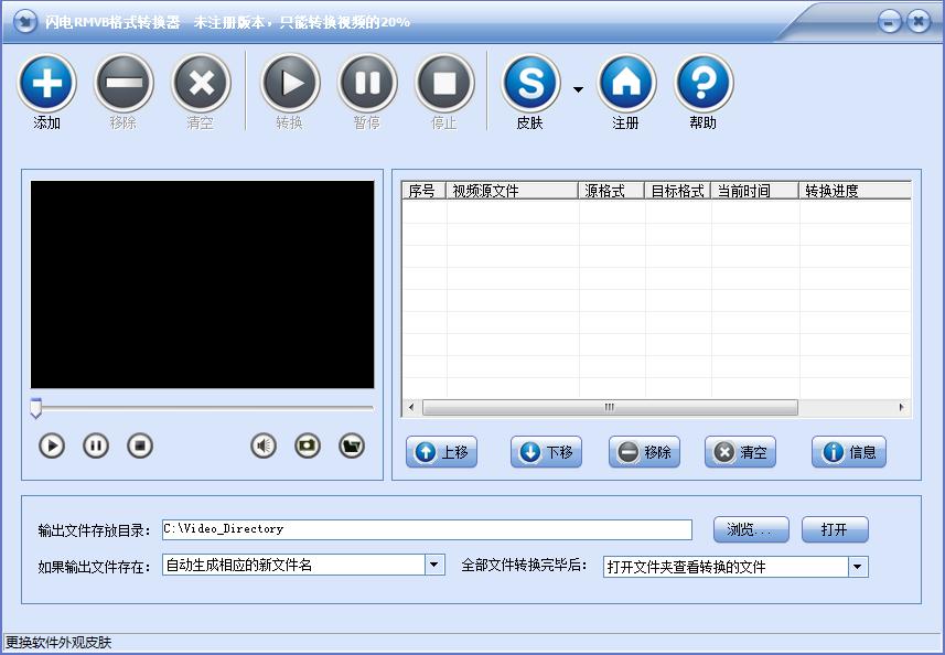 闪电RMVB格式转换器 10.6.5 官方版
