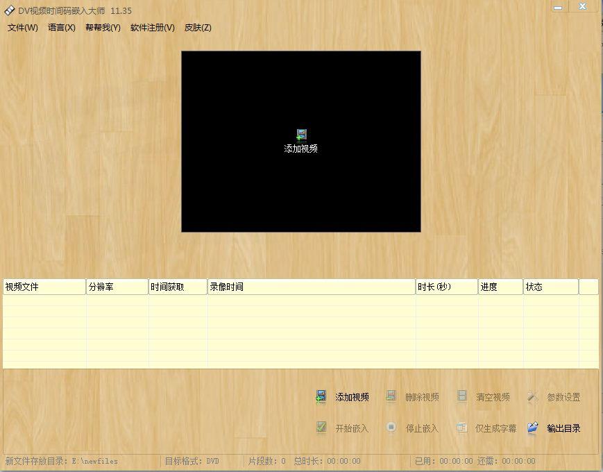 DV视频时间码嵌入大师 12.70 免费版