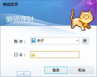 懒猫理财(流水账记账) 2017.1 免费版