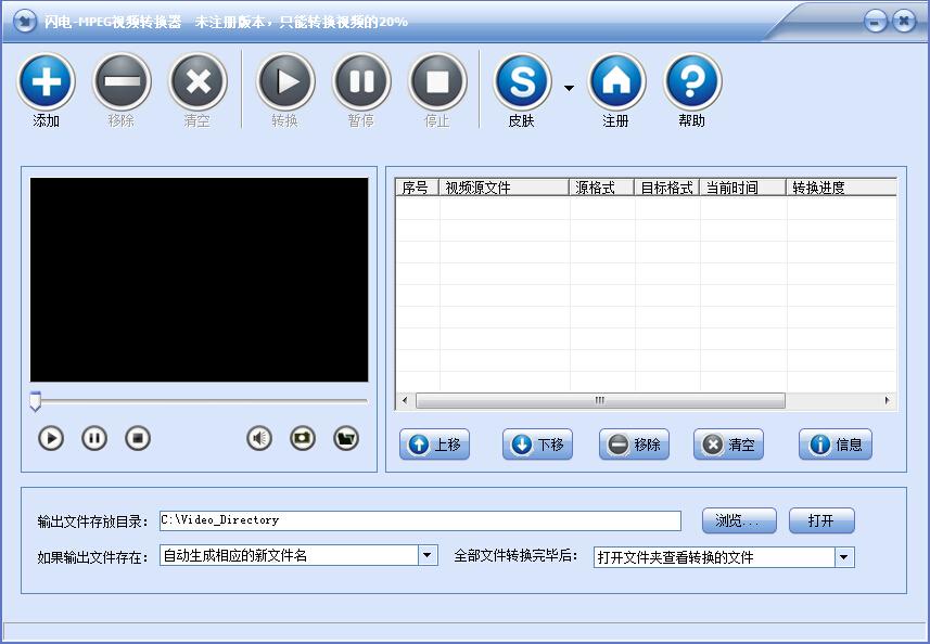 闪电MPEG视频转换器 12.7.0 官方版