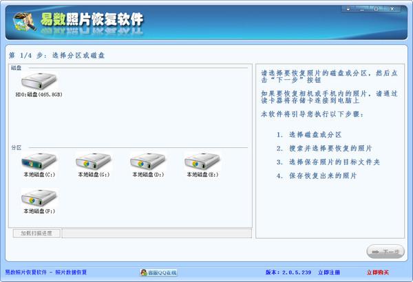 易数照片恢复软件 2.5.1.404 官方版