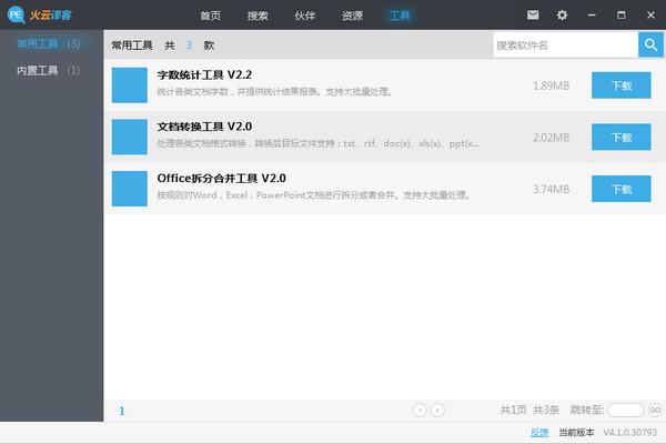 火云译客 6.1.0 官方版