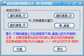 肖水网络虚拟桌面切换器 1.0 绿色免费版