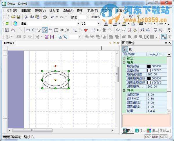 MsvDraw(流程图制作软件) 2.0 绿色版