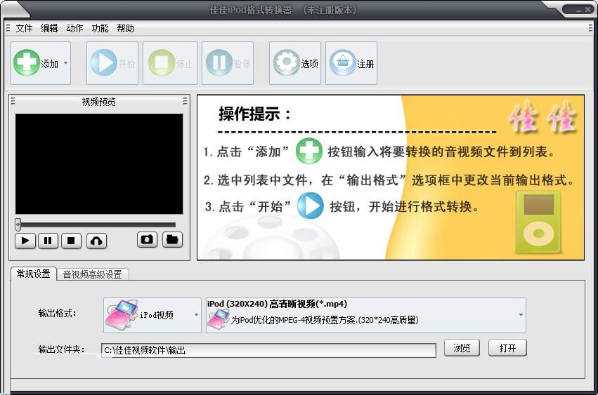 佳佳iPod格式转换器 11.2.0.0 官方免费版