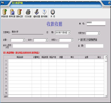 一点通通用收据打印软件 2.4.0 官方版