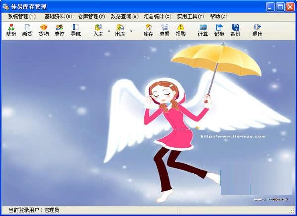 佳易仓库管理软件 5.9 官方正式版