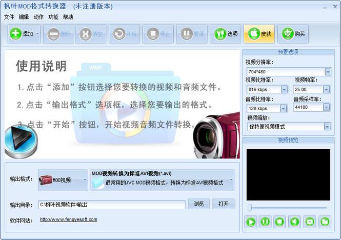 枫叶MOD格式转换器 11.6.5.0 官方免费版