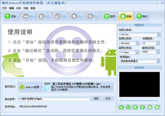 枫叶Android手机视频转换器 11.6.0.0 官方正式版