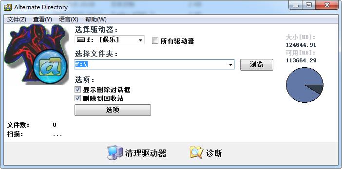 Alternate Directory(文件强制删除) 3.740 中文版