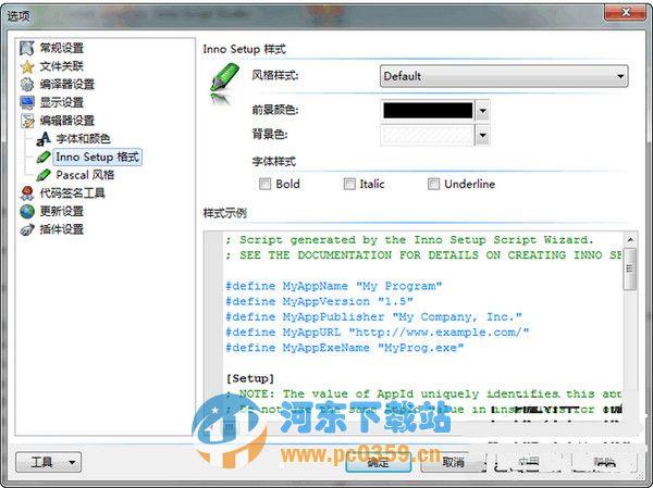 inno script studio(inno脚本编辑器) 2.3.0 免费版