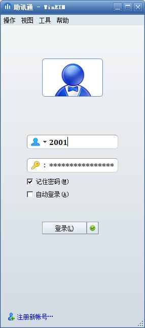 助讯通WinEIM 9.8.11 官方版