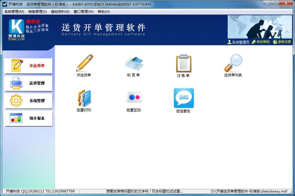 开博送货单打印软件 6.58 免费版