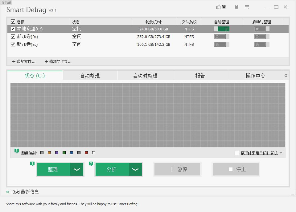 Smart Defrag(磁盘碎片清理) 5.7.1.1150 多国语言版