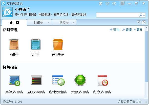 金蝶智慧记(免费进销存) 6.8.0 免费版