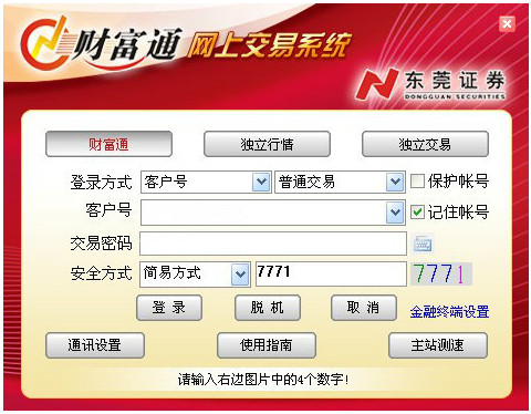 东莞证券财富通 6.72 官方正式版