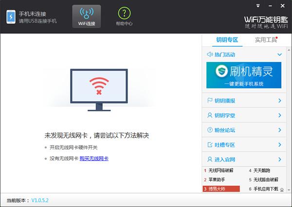 wifi快速破解器(wifi万能密钥) 2.0.8 官方pc版