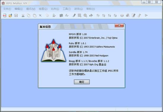 RPG Maker VX(RPG制作大师vx) 1.02.2625 汉化破解版