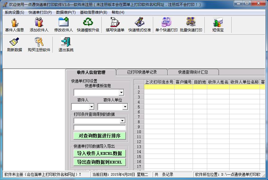 一点通快递单打印软件 3.87 官方版
