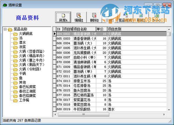 里诺餐饮管理软件 1.71 单机版